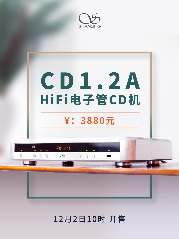 CD 1.2A 开售海报.jpg